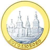 5 рублей «Боголюбово» 2006