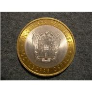 10 рублей 2007 СПМД - Ростовская область