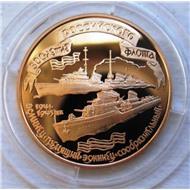 100 рублей 1996 Эсминцы
