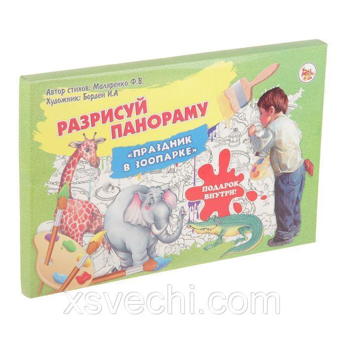 """Раскраска - плакат """"Праздник в зоопарке"""", в коробке"""