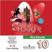 Афанасьева О. В., Дули Д., Михеева И. В. и др. Английский в фокусе - Spotlight Аудиокурс к рабочей тетради. 10 класс. (1 CD)