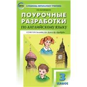 О.В.Наговицына. Поурочные разработки по английскому языку к УМК Spotlight для 3 класса