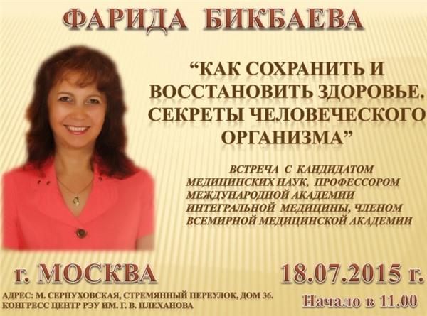 Фарида Бикбаева торопитесь приобретать билеты!