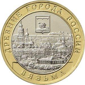 Новая монета России посвящена Вязьме