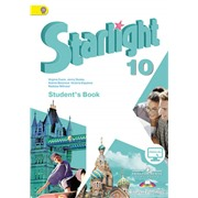 starlight   10 кл. student's book - учебник