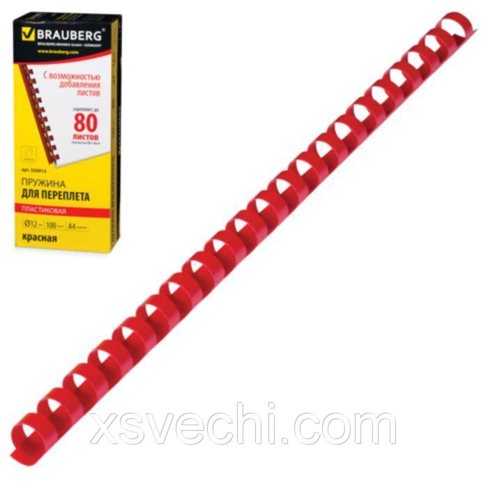 Пружины пластиковые для переплета 100 штук, 12мм (для сшивания 56-80 листов), красные
