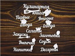 Набор надписей с рисунками для кулинарной книги