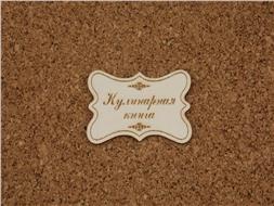 Шильдик картонный Кулинарная книга 3