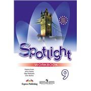 spotlight 9 кл. workbook - рабочая тетрадь
