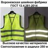 Сигнальный светоотражающий жилет ГОСТ 12.4.281-2014 ярко-желтый, размер 52-54, Россия