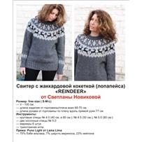 Описание свитера «REINDEER» серый