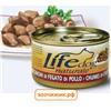 """Консервы """"Lifedog""""  для собак куриная печень кусочки в соусе 90гр."""