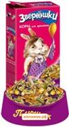 Корм Зверюшки для кроликов (450г)