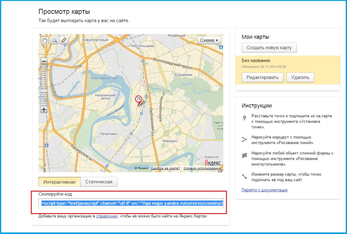 Яндекс карты рисовать линии