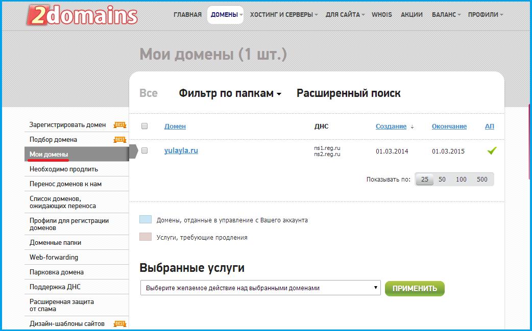 Настройка домена.