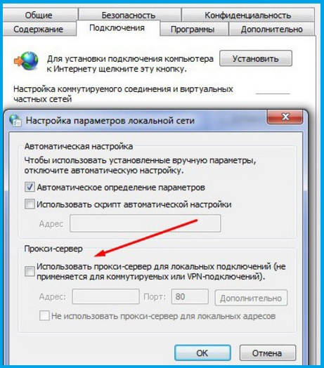 Инструкции по настройке прокси сервера, фото 1