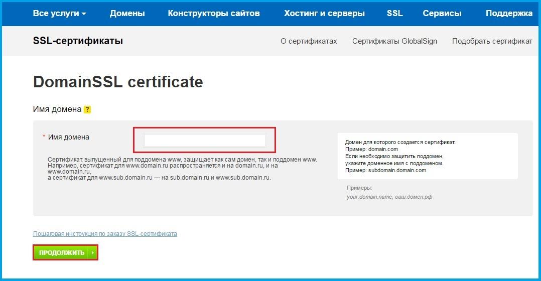 Настройка и установка ssl сертификата https фото 4