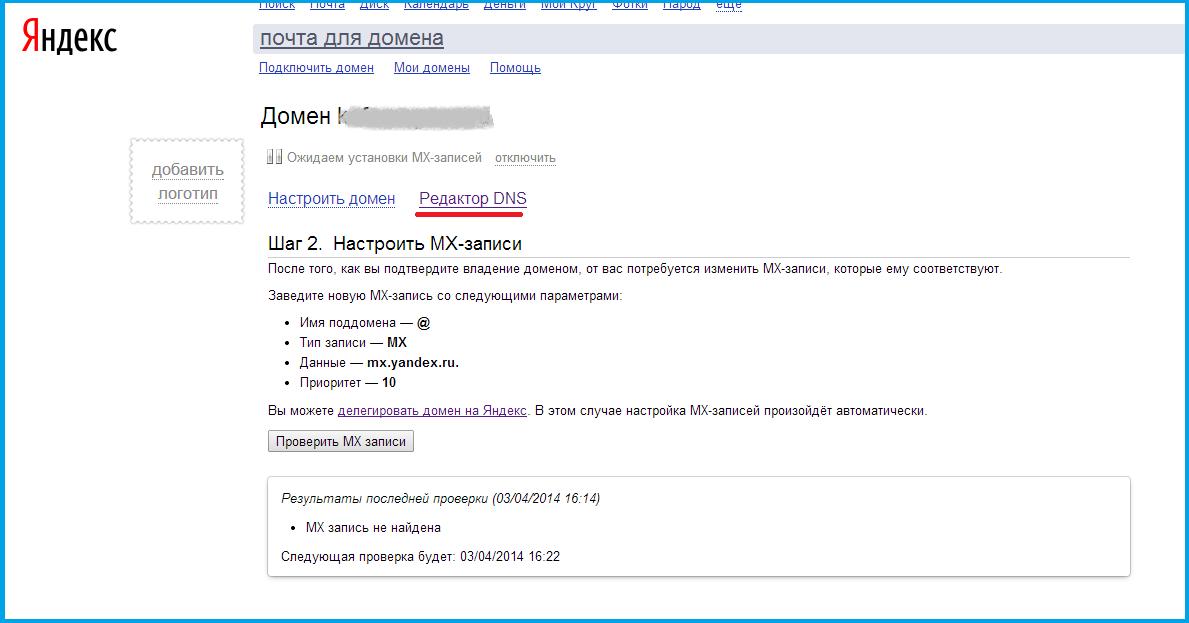Как сделать на домене почту 219
