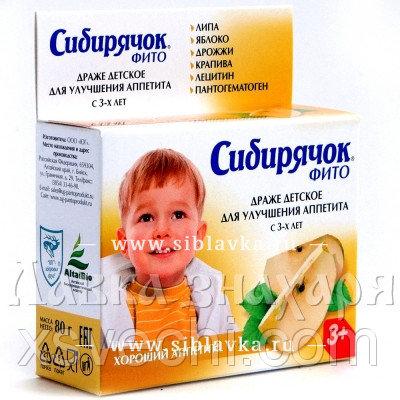Фитодраже детское «Сибирячок» для улучшения аппетита