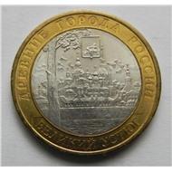10 рублей 2007 СПМД - Великий Устюг (XII в.), Вологодская область
