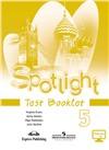 spotlight 5 кл. tests