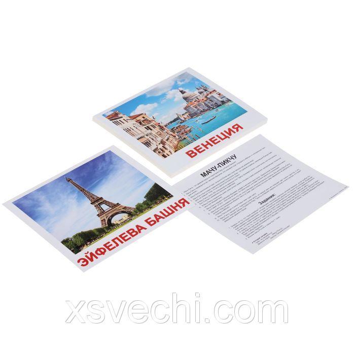 """Обучающие карточки """"Достопримечательности мира"""""""