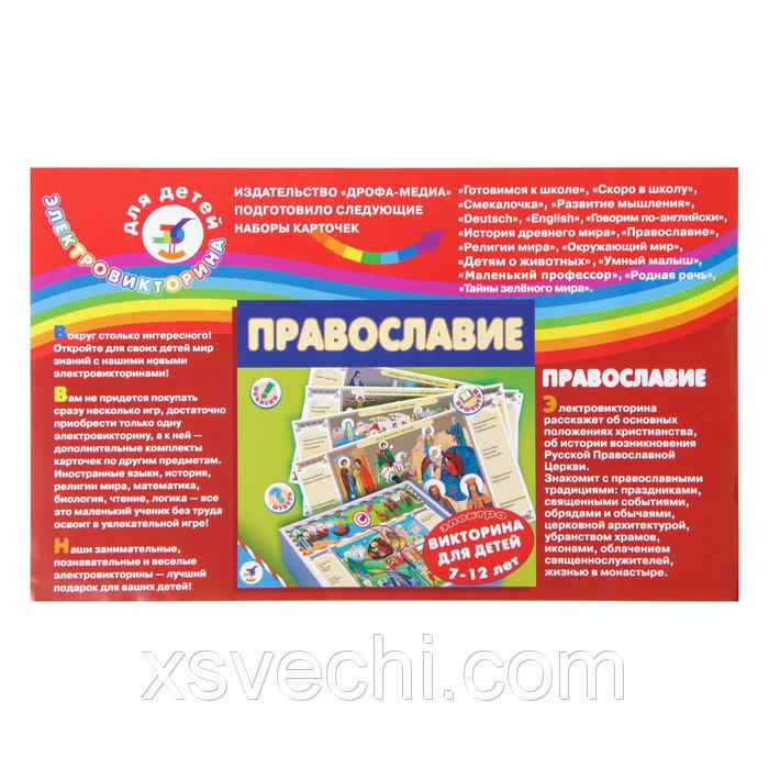 """Обучающая игра """"Православие"""" 1060"""