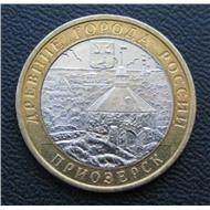10 рублей 2008 ММД - Приозерск, Ленинградская область (XII в.)
