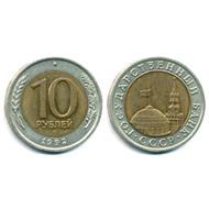 10 рублей 1992 биметалл ЛМД