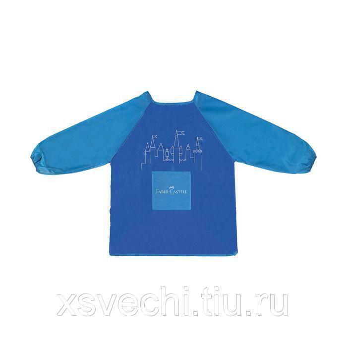Фартук для труда с длинными рукавами Faber-Castell синий 201203