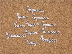 """Набор надписей """"Я родилась"""" соединенные"""