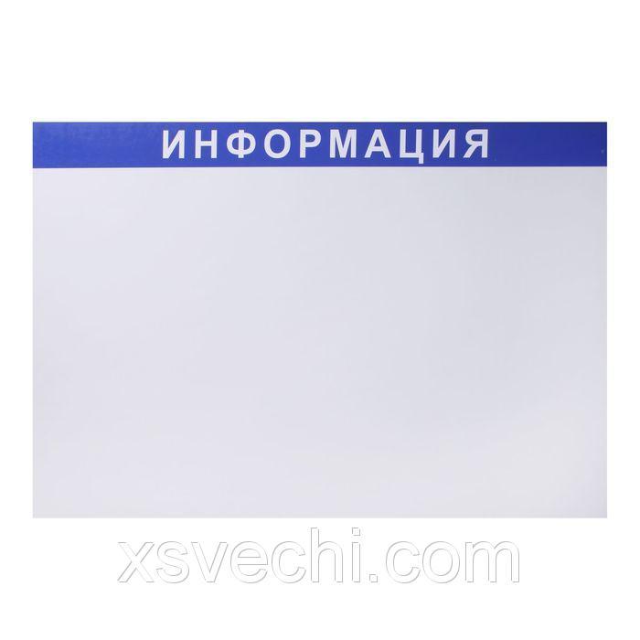 "Стенд ""Информация"" без карманов 1500*1000 мм"