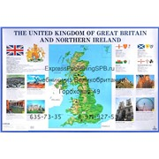 Великобритания. The United Kingdom of Great Britain and Northern Ireland. Наглядное пособие