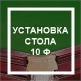 Установка стола 10 ф, интернет-магазин товаров для бильярда Play-billiard.ru