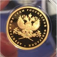 50 рублей 2012 год Арбитражные суды