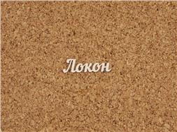 Локон 1