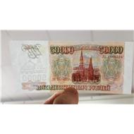 50000 рублей 1993(94) года. Состояние UNC из пачки.