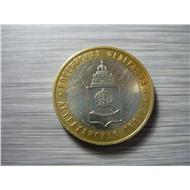 10 рублей 2008 ММД - Астраханская область