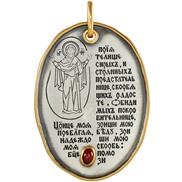 784 Подвеска «Божия Матерь Оранта», серебро 925° с позолотой, гранат