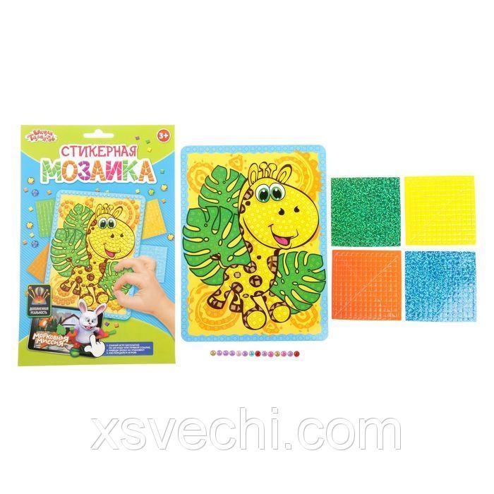"""Мозаика стикерная со стразами """"Веселый жирафик"""""""