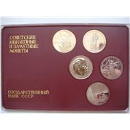 Первые пять Юбилейных рублей СССР-СТАРОДЕЛЫ