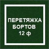 Перетяжка бортов 12 ф, интернет-магазин товаров для бильярда Play-billiard.ru