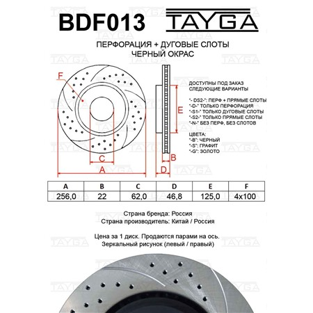 BDF013 - ПЕРЕДНИЕ