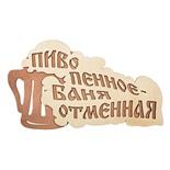 Табличка Банные Штучки Пиво пенное - баня отменная береза 28х155 см 32324