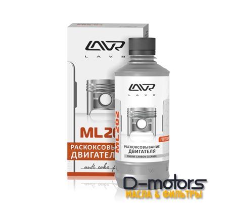 Препарат Для Раскоксовывания Двигателя Lavr Ml202 (0,330Л.)