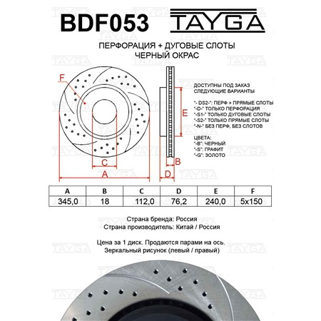 BDF053 - ЗАДНИЕ