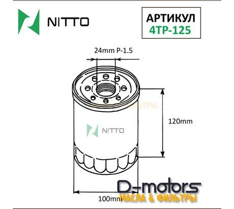 Фильтр масляный NITTO 4TP-125