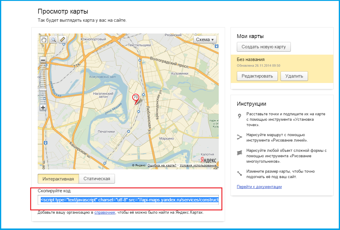 Установка яндекс-карты на интернет-магазин на Eshoper.ru