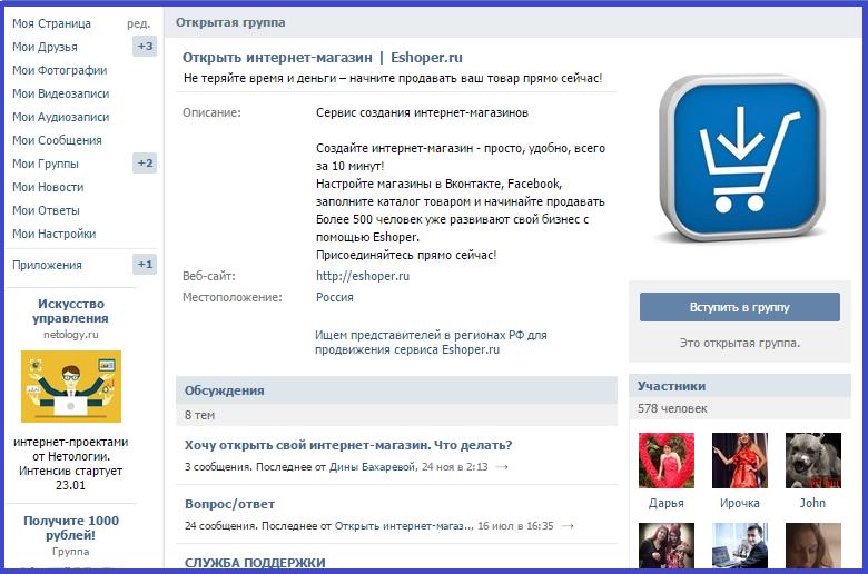 группа Eshoper.ru Вконтакте