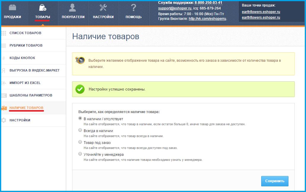Как настроить варианты по наличию товаров для отображения в карточке товара в интернет магазине на Eshoper.ru